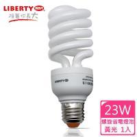 【LIBERTY利百代】23W螺旋省電燈泡 1入 LB-23W