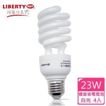 【LIBERTY利百代】23W螺旋省電燈泡4入組 LB-23W?(特賣)白光