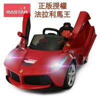 金德恩 正版授權 法拉利「馬王」 12V雙驅兒童電動車