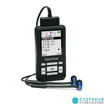 【EasyHear易耳通】數位助聽器(BF型號) 可充電 免電池