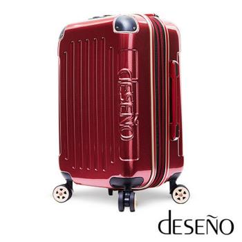 行李箱 Deseno 尊爵傳奇Ⅲ 多色 可加大 防爆拉鍊 商務 18.5吋 行李箱 行李箱 CL2380
