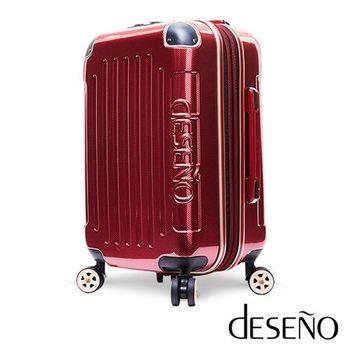 行李箱 Deseno 尊爵傳奇Ⅲ 多色 可加大 防爆拉鍊 商務 24吋 行李箱 行李箱 CL2380