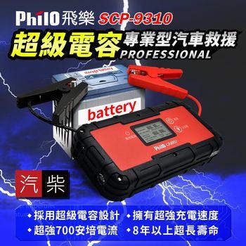 飛樂 SCP-9310 汽柴油超級電容專業救車啟動電源