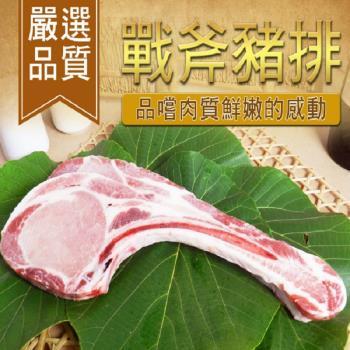 好神 超級雷神戰斧豬排4片(每片厚切約1cm) (210g/片)