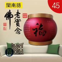 【UP101】閩南語-45合1紅燈籠立體聲念佛機(BUDA-04)