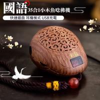 【UP101】35合1小木魚念佛機(BUDA-10)