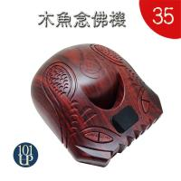 【UP101】35合1木魚念佛機(BUDA-11)