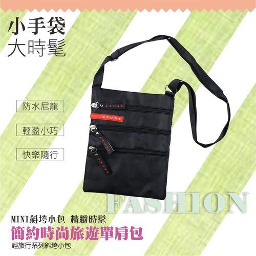 【RAIN DEER】簡約時尚旅遊單肩包(隨機出貨)