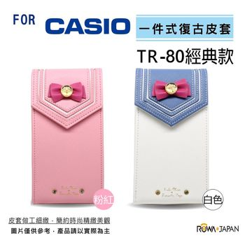 ROWA FOR CASIO TR80 專用 相機皮套