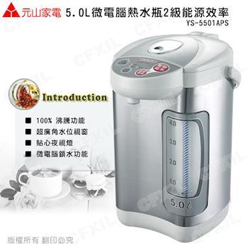 元山 5.0L 微電腦熱水瓶 2級能源效率 YS-5501APS