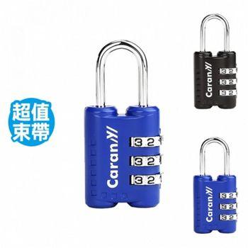【AOU微笑旅行】CARANY卡拉羊三碼式密碼鎖多功能用途設計(二色可選58-0034)