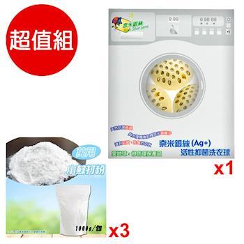 【超值組】 SGS認證-奈米銀絲(Ag+)活性抑菌洗衣球(3顆/1盒)+萬用小蘇打粉1kg/3包