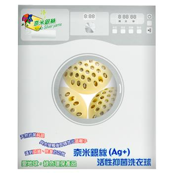 通過SGS認證及抗菌測試-奈米銀絲(Ag+)活性抑菌洗衣球(3顆/1盒)