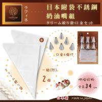 【日本Raffine】擠奶油袋不銹鋼花嘴組-日本製