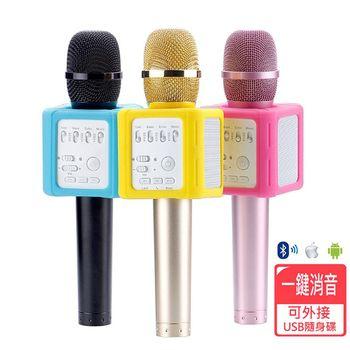 【魔音大師】Q9S行動KTV無線藍芽可錄音麥克風(支援一鍵消音、外接USB)