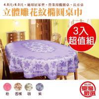 【超值3入組】立體雕花 橢圓防水防髒桌巾 135*180cm  金德恩 台灣製造