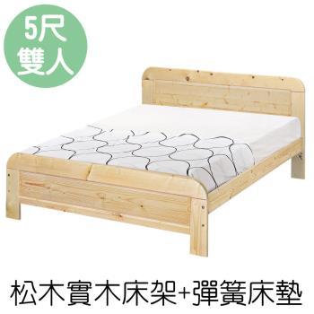 【顛覆設計】奧汀 松木實木5尺雙人床架+彈簧床墊