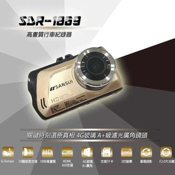 【SANSUI】HD高畫質SDR-1869鋅合金機身行車紀錄器