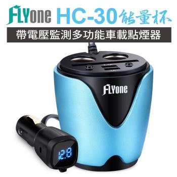 ( 加碼送藍芽耳機)FLYone HC-30 電壓檢測 擴充雙孔獨立開關點菸器+雙USB(2.1A快充/1A)+卡槽 多功能車用充電能量杯