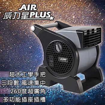 【樂司科Lasko】AirPlus 威力星。噴射渦輪高效涼風扇(4905TW)