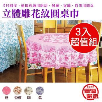 【超值3入組】MIT立體雕花 圓桌防水防髒桌巾(150*150cm)
