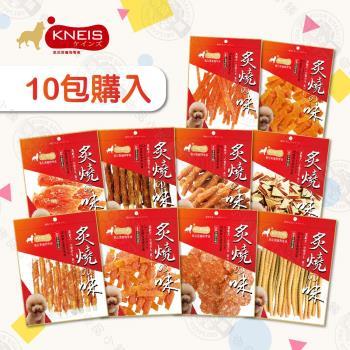 【任選10包】KNEIS 凱尼斯炙燒の味寵物零食點心肉乾 肉條 潔牙骨