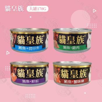 貓皇族 紅肉系列 (雞肉/蟹味棒/鮮蝦) 全貓適用貓罐頭 (大罐170克*24罐)