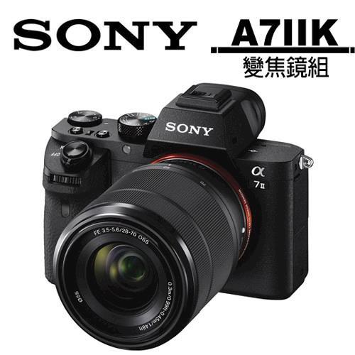 【電池充電器組】SONY A7II 28-70mm(A7M2K) (公司貨)