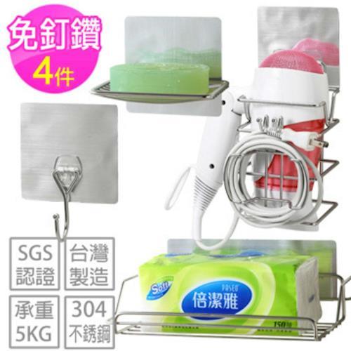 台灣製304不鏽鋼無痕衛浴收納4件組