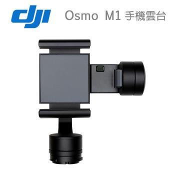 送原廠包袋【DJI】Osmo Zenmuse 禪思 M1手機雲台(不含手柄)原廠公司貨