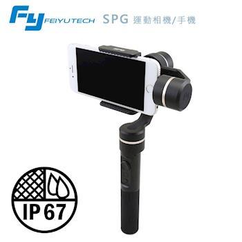 飛宇 SPG 運動相機/手機 雙用三軸手持穩定器(不含手機)原廠公司貨