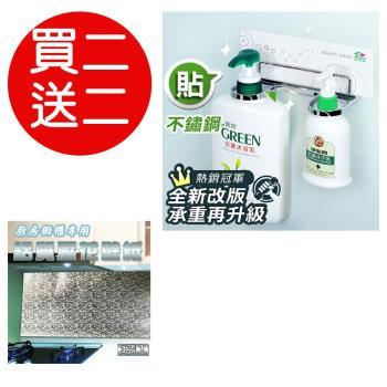 【買2送2 超值組】不銹鋼雙瓶沐浴乳壁掛架X2(贈廚房防油污鋁質壁紙2捲)加送 歡樂杯一個