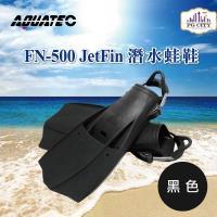 AQUATEC AQUATEC FN-500 JetFin 潛水蛙鞋(中性浮力)-黑色( PG CITY )