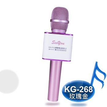 SEEYOU KG-268 藍牙KTV麥克風