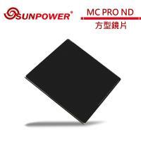 SUNPOWER MC PRO 100x100 ND 2.7 玻璃方型鏡片(減9格)
