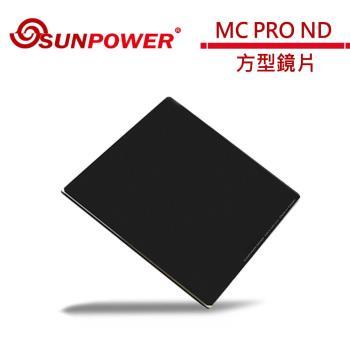 SUNPOWER MC PRO 100x100 ND 1.2 玻璃方型鏡片(減4格)