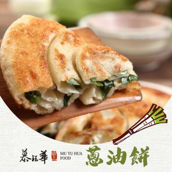 【慕鈺華】 三星蔥油餅x2包(5片/包)