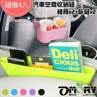 【OMORY】汽車空間收納組-椅背x2+隙縫x2