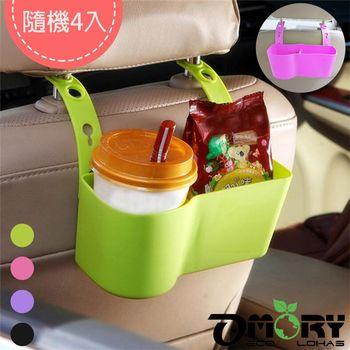 【OMORY】多功能汽車椅背置物盒/架-隨機4入