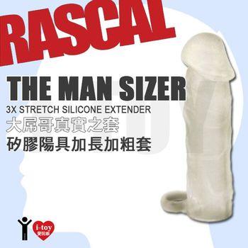 美國RASCAL 大屌哥真實之套 矽膠陽具加長加粗套-白色
