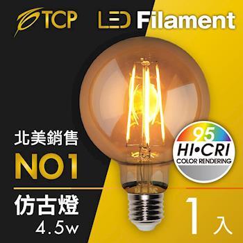 【美國TCP】LED Filament復刻版鎢絲燈泡-G95(4.5W)