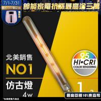 【美國TCP】LED Filament復刻版鎢絲燈泡-T30(4W)