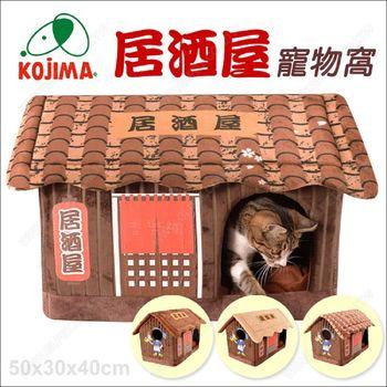 日本KOJIMA《居酒屋造型寵物屋》屋型寵物睡窩(三款式)