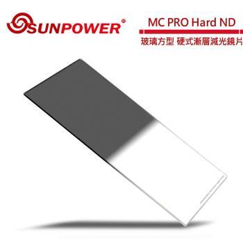 SUNPOWER MC PRO 100x150 Hard ND 0.9 玻璃方型 硬式漸層減光鏡片(減3格)