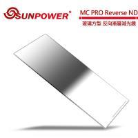 SUNPOWER MC PRO 100x150 Reverse ND 0.9 玻璃方型 反向漸層減光鏡(減3格)
