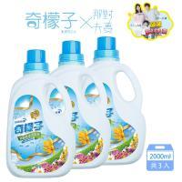 奇檬子X那對夫妻 清新伊蘭頂級香水洗衣精2000ML瓶x3