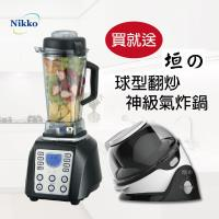 NIKKO日光 劉怡里推薦全營養調理機 BL-168(贈專用方杯)
