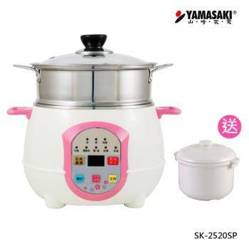 YAMASAKI 山崎家電  SMART304不鏽鋼微電腦智慧電火鍋(含不鏽鋼蒸籠) SK-2520SP