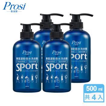 普洛斯Prosi 專業運動香水洗衣精500mlx4入(海洋木香調)