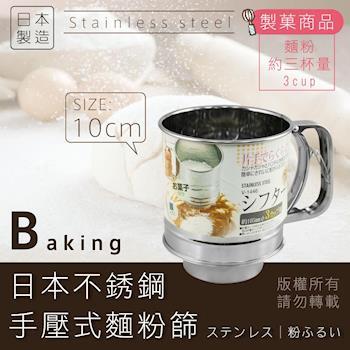 【日本kokyus plaza】10cm不銹鋼手壓式麵粉篩